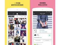 學韓妞穿搭兼蒐集型男歐巴!時尚分享平台App
