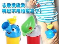 去香港旅遊不會尷尬了 淘寶網賣兒童隨身尿壺