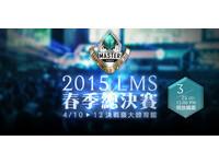 《英雄聯盟》LMS春季4強出爐 4/10-12 決戰台大體育館