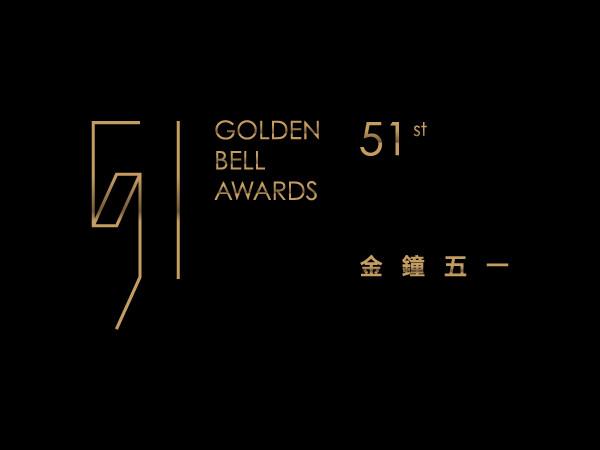 第51屆電視金鐘獎