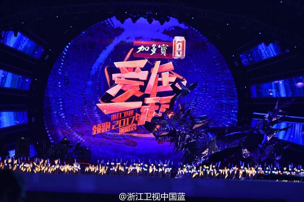 浙江衛視跨年演唱會