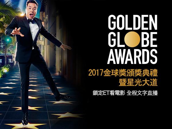 奧斯卡前哨戰~2017金球奬看這裡!