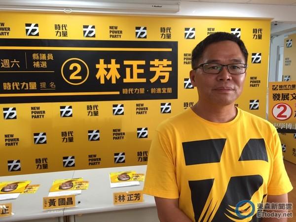 [時事] 林正芳投入宜蘭議員補選 黃國昌:衝破地