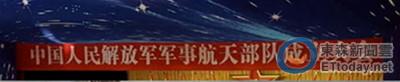 反制川普「太空軍」  塔斯社:中俄合作「開發月球」!