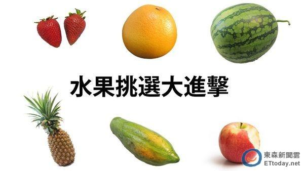 噓!7大水果「這樣挑」 老闆才不會跟你說勒