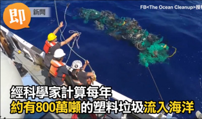 21歲青年研發「海洋吸塵器」 計畫清光太平洋1/2垃圾