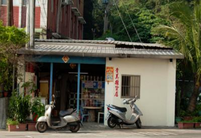 基隆港邊勞動者的休息站 60年的貴美雜貨店「抗拆爭活路」