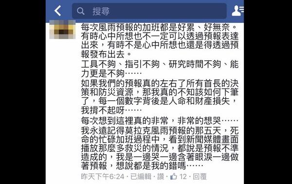尼伯特預測失準重創東台灣? 預報員哭了:都我的錯嗎