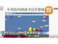 時代回憶!3.5磁片是遊戲大全 網淚推:皮卡丘打排球