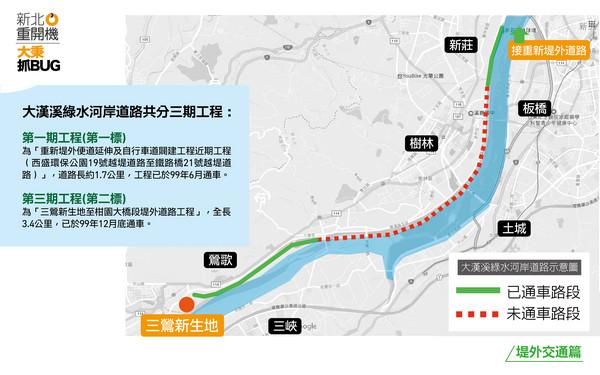 ▲大漢溪綠水河岸道路工程。(圖/吳秉叡立委辦公室提供)