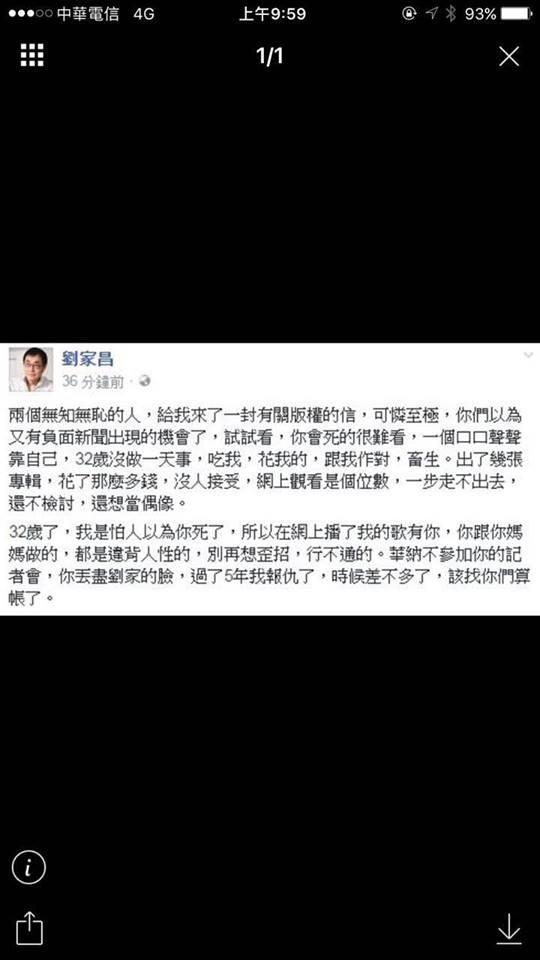 ▲劉家昌發文罵劉子千。(圖/翻攝臉書)