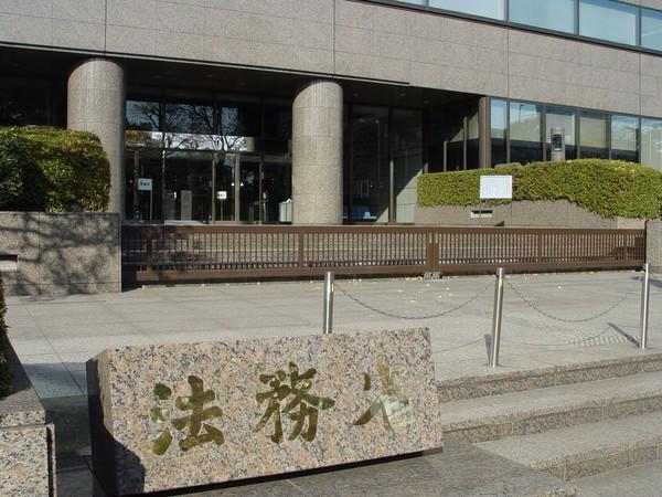 ▲日本法務省。(圖/翻攝自Wiki)
