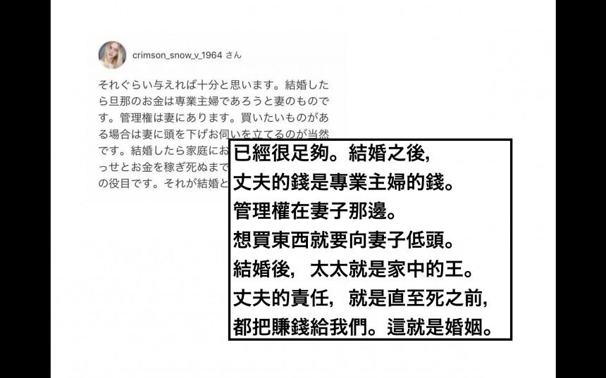 ▲貼文截圖。(圖/翻攝自日本集合)