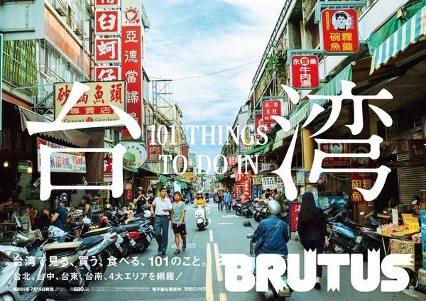 日本《BRUTUS》雜誌(圖/翻攝自BRUTUS臉書粉絲專頁)