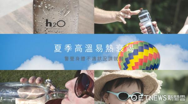 ▲夏季炎熱像烤箱,適時補充水分很重要。(圖/衛福部朴子醫院提供)