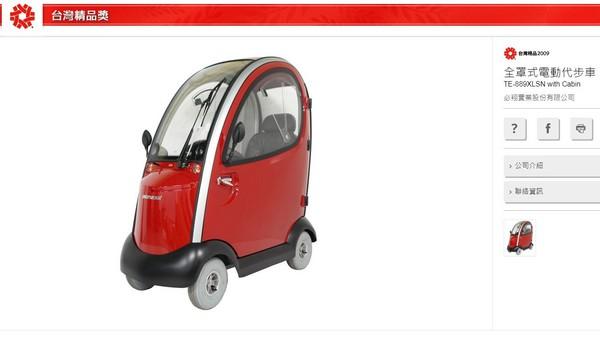 ▲超狂科技老人代步車!全罩雙門有雨刷 要價17萬。(圖/翻攝自台灣精品獎網站)