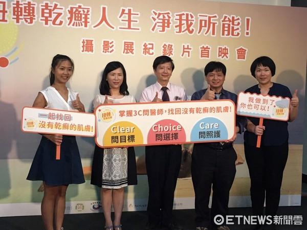▲▼台灣乾癬協會、台灣皮膚科醫學會今天舉辦「扭轉乾癬人生 淨我所能」攝影展紀錄片首映記者會。(圖/記者洪巧藍攝)
