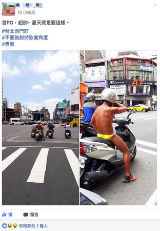 ▲太熱了!黝黑壯男「赤裸」騎車 網友流口水:求正面照(圖/翻攝自臉書爆料公社)