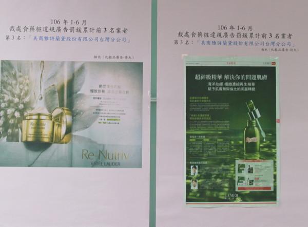 化妝品廣告違規。(圖/台北市衛生局提供)