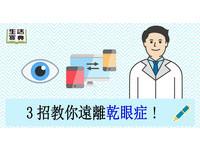 減緩乾眼症、3C眼 先從這3招改善血液循環
