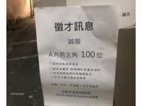 廠商公開徵選100名AV男優? 網:終於找到人生方向了