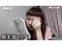 臉抹「遮羞膏」?老爸配音美妝影片 網:啥是「眉毛膏」