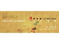 【廣編】鳳甲美術館劉偉剛個展「空中鳥跡 Endless Journey」