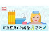 泡澡能重整身心 還有3個淋浴無法取代的功效