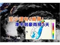 至少2颱風將生成!「準卡努」南北夾擊 豪雨連掃台灣3天