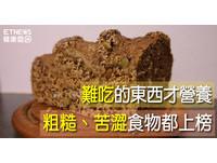 常吃「4難吃食物」活更久!白飯換全麥饅頭...越粗糙越營養