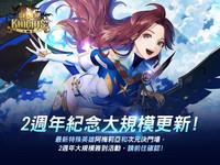 《七騎士》手遊賀上市兩週年!新英雄「阿梅莉亞」、決鬥場登場
