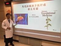 顛覆觀念!8成肝癌與「馬兜鈴酸」有關 長庚研究登國際期刊