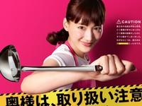 雷/《嬌妻注意》大結局!綾瀨遙、西島秀俊「亮O」攤牌