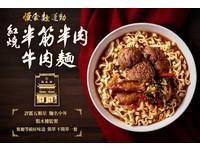 台酒掰了!台灣16款牛肉泡麵盲測排行出爐 第1名五星一碗195元