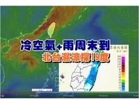 1周2波降溫!冷空氣+雨11日報到 北台灣探19度「濕涼連4天」