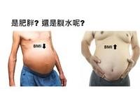 50歲男大腹便便 不是胖是腹水