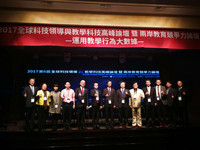 「教學科技高峰論壇」台北舉行 探討大數據的教育運用