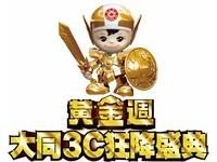 【廣編】大同3C黃金週狂降盛典 滿額再送黃金刮刮卡