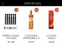 「EZBAR酒瓶到」加入手機APP平台 酒品拚1小時內送達