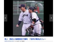日本武士亞冠熱身賽6比0完封西武 完美結束宮崎集訓