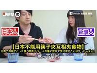 日本人來台用餐不習慣的5件事!「筷子互夾食物」是禁忌