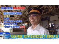 台鐵百年第一人!58歲「最老菜鳥」開火車 科技經理退休圓夢