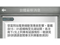 台鐵電車線斷落!楊梅至北湖列車延誤 影響旅客7680人