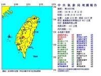 快訊/中南部9連震!阿里山規模5.5來吉村落石 議員:聲音像打雷