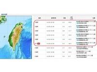 中南台一夜6震!阿里山、古坑鄉16分鐘5餘震 網嚇爆粗口:又搖