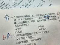 簡短4選1題目逼學生「投機作答」 國文老師怒:荼毒思想!