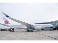 華航參加生質燃油計畫!用永續替代燃油 減2萬公斤CO2排放