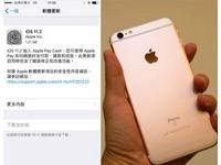 快訊/蘋果說話了!iPhone先關App通知…趕快更新iOS 11.2