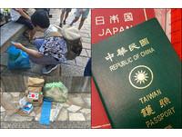 「台灣是最善良的國家」他棄日本護照改籍台灣 網友哭了