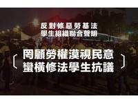 政府蠻橫修改勞基法 台大學生會串聯逾20所大學抗議